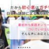 39,999円からセブ島留学ができる!スペシャルコースをご紹介!