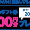 UQモバイルに乗り換えるだけでAmazonギフト券2000円分プレゼント