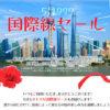 春秋航空、日本〜中国線で「999国際線セール」開催中 片道2,999円から