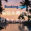 Booking.comが2000円キャッシュバックキャンペーン実施中!