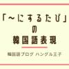 「〜するたびに」の韓国語表現