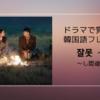 ドラマで覚える韓国語フレーズ「잘못〜」