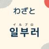わざとって韓国語でどう言う?韓国語フレーズ「일부러」の使い方