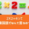 2x2=4って韓国語でどう言えばいいの?