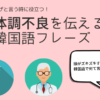 体調不良を伝える時の韓国語フレーズ