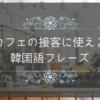 カフェの接客で使う韓国語フレーズ